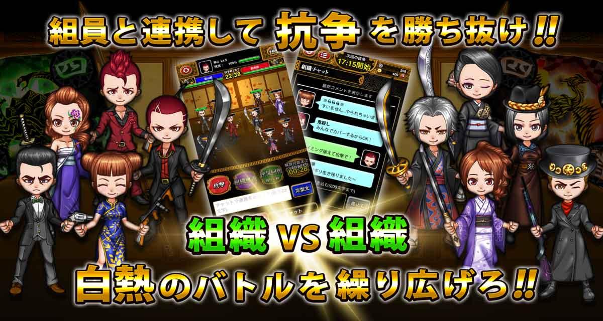 任侠伝-全国の仲間と出会い戦うRPG×最新SNSゲームのスクリーンショット_2