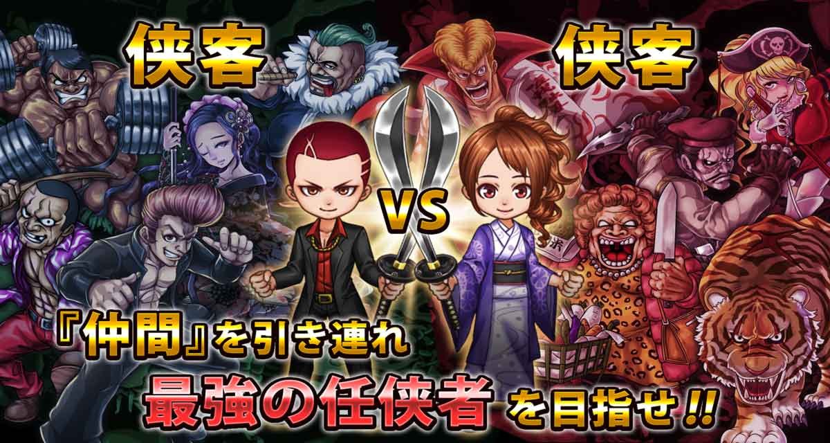 任侠伝-全国の仲間と出会い戦うRPG×最新SNSゲームのスクリーンショット_3