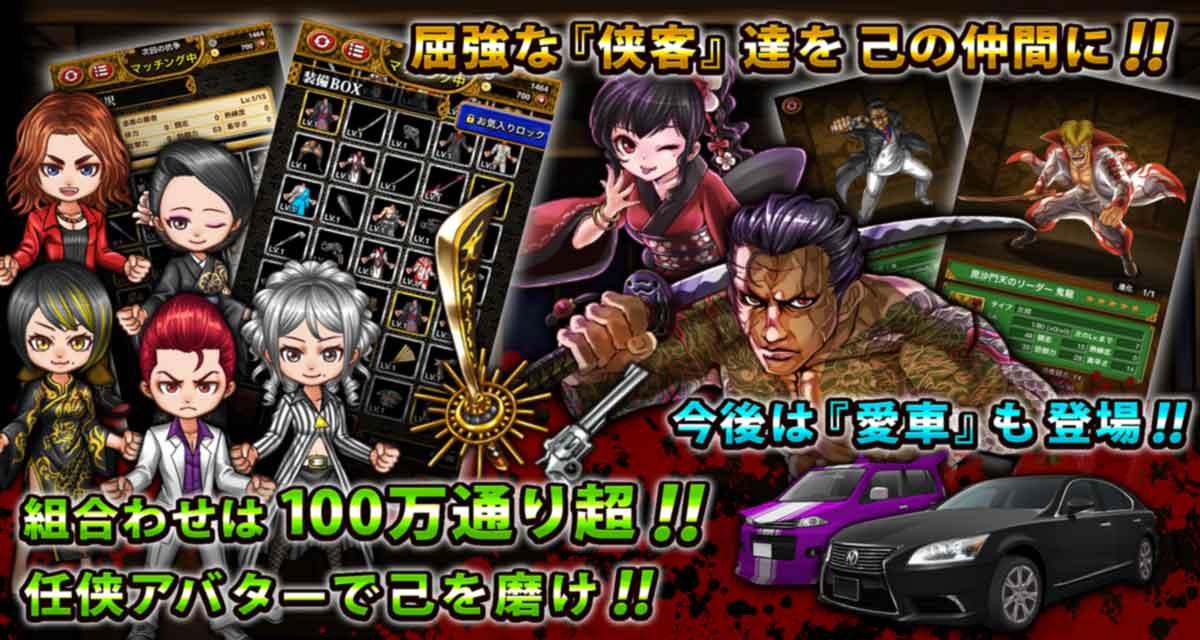 任侠伝-全国の仲間と出会い戦うRPG×最新SNSゲームのスクリーンショット_4