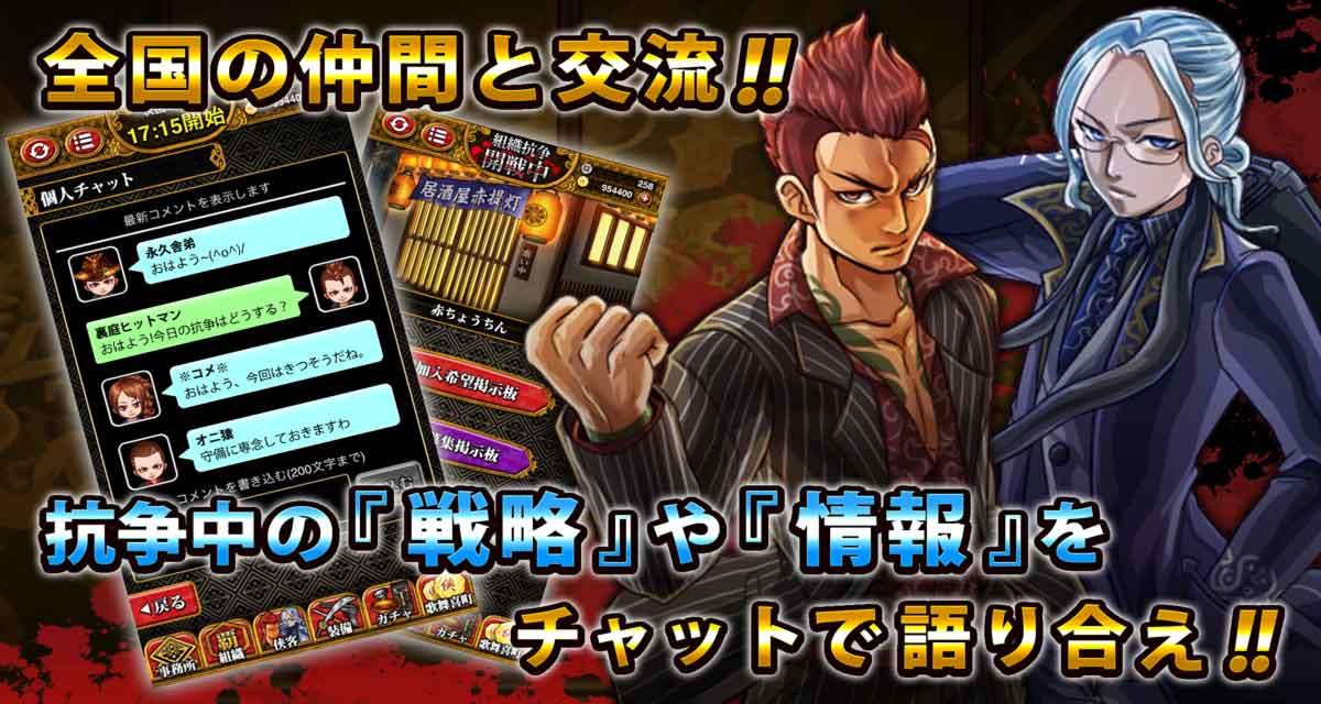 任侠伝-全国の仲間と出会い戦うRPG×最新SNSゲームのスクリーンショット_5