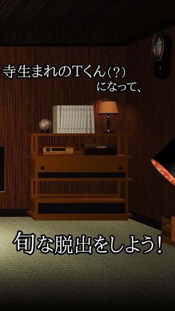 脱出ゲーム 五月人形の独り言のスクリーンショット_2