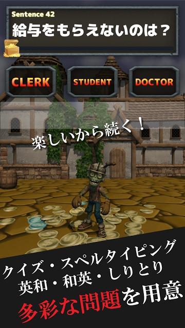 英単語の学習ゲーム - ゾンビ単 - 中学英語編 -のスクリーンショット_3