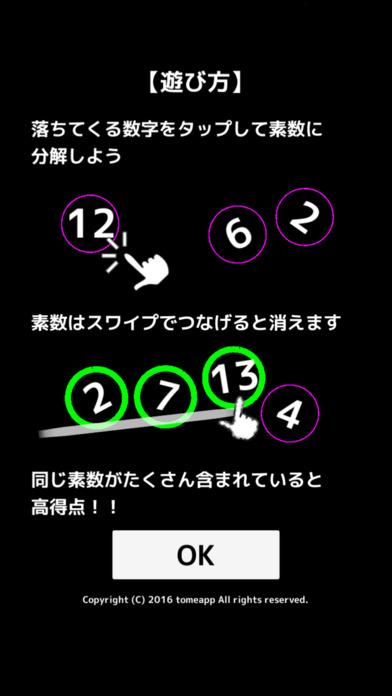 素数をつないで落ちつくんだ〜簡単!素因数分解で「京」を目指せのスクリーンショット_2