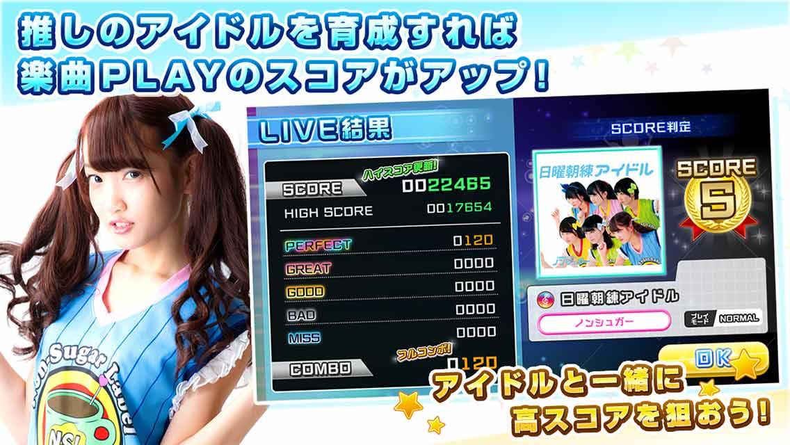 アイドル リズム パーティー リアルアイドル×音楽リズムゲームが登場!のスクリーンショット_2
