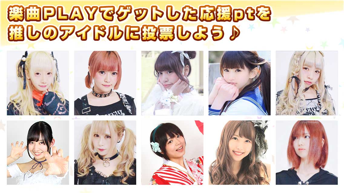 アイドル リズム パーティー リアルアイドルの音楽ゲーム!のスクリーンショット_3