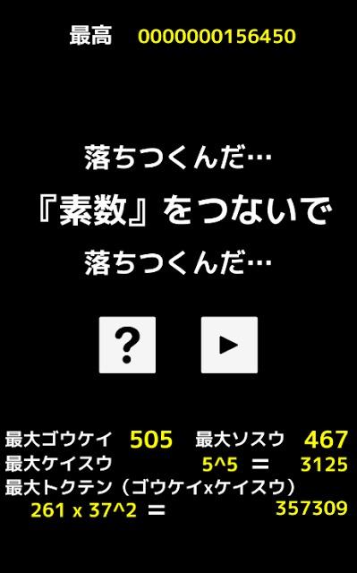 素数をつないで落ちつくんだ〜簡単!素因数分解で「京」を目指せのスクリーンショット_1