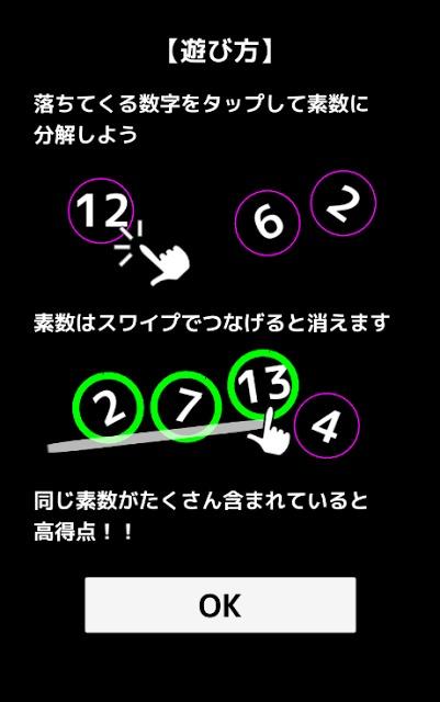 素数をつないで落ちつくんだ〜簡単!素因数分解で「京」を目指せのスクリーンショット_3