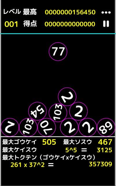 素数をつないで落ちつくんだ〜簡単!素因数分解で「京」を目指せのスクリーンショット_5