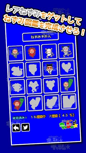 ねずみハンター キャシーのスクリーンショット_3