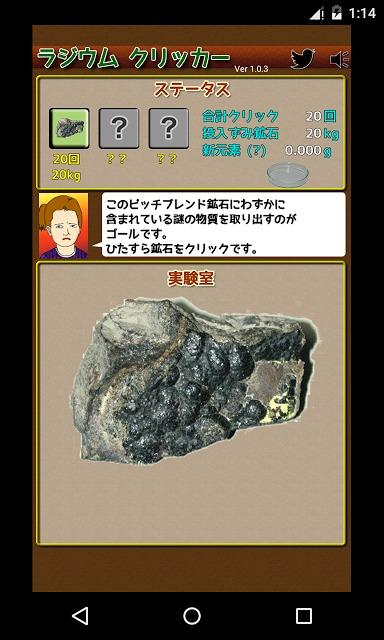 ラジウムクリッカーのスクリーンショット_1