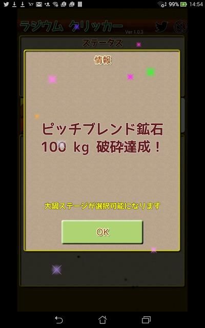 ラジウムクリッカーのスクリーンショット_4
