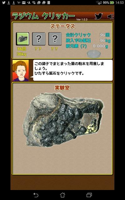 ラジウムクリッカーのスクリーンショット_5