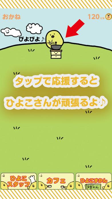 ひよこさんカフェ クッキングのスクリーンショット_3