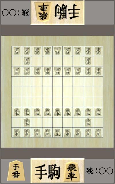 飛車将棋のスクリーンショット_2
