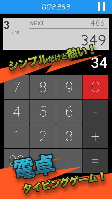 激アツ電卓タイムアタック - 電卓タイピングゲームのスクリーンショット_1