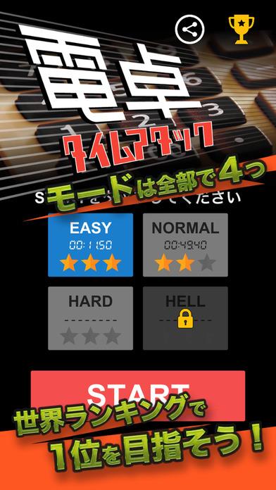 激アツ電卓タイムアタック - 電卓タイピングゲームのスクリーンショット_3