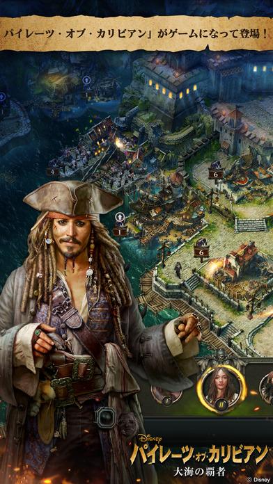 パイレーツ・オブ・カリビアン:大海の覇者のスクリーンショット_1