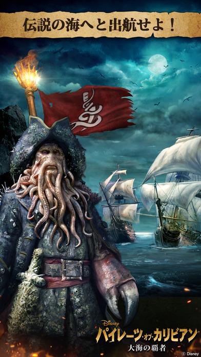パイレーツ・オブ・カリビアン:大海の覇者のスクリーンショット_2
