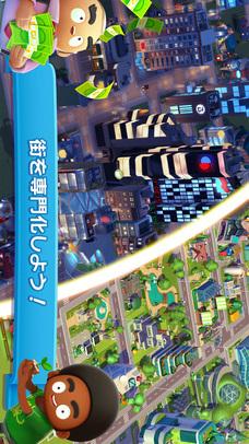 City Mania~ゆかいな仲間と街づくり~のスクリーンショット_4