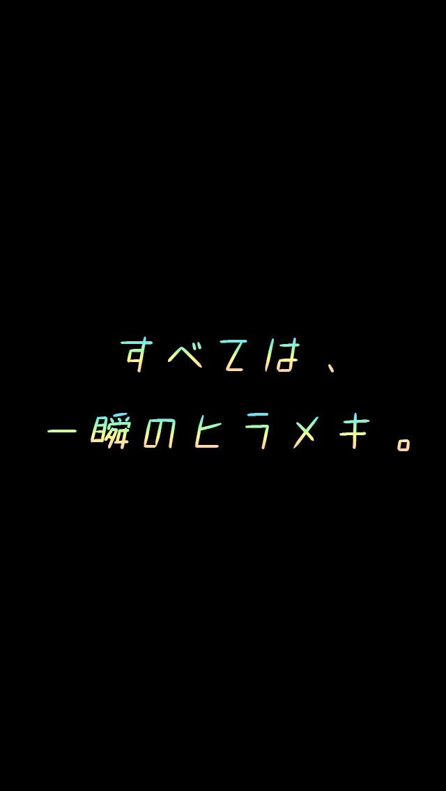 ヒラメケ!- 脳トレのスクリーンショット_1