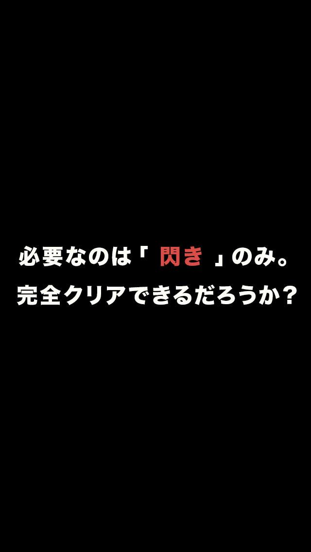 ヒラメケ!- 脳トレのスクリーンショット_5