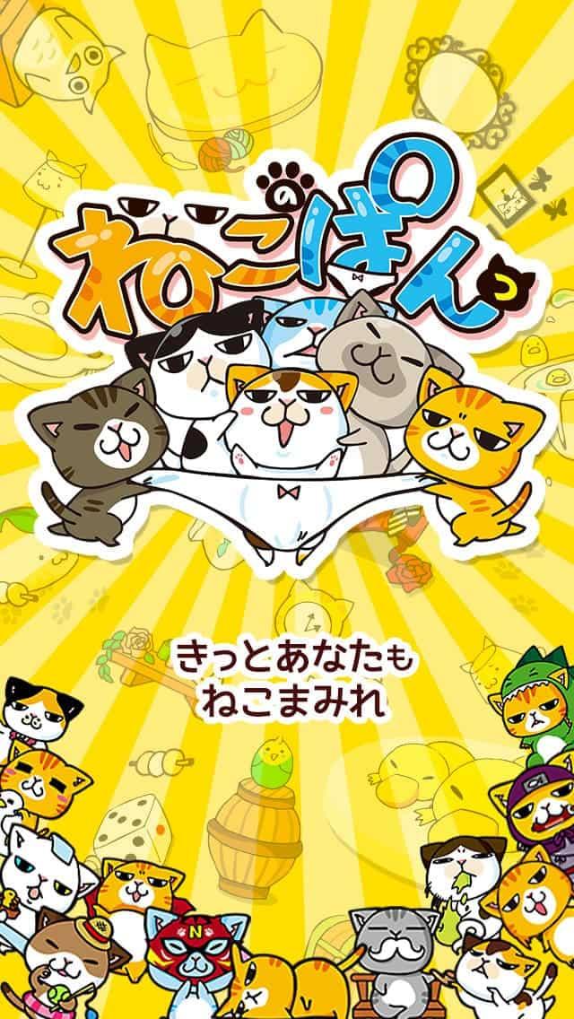 ねこぱん - まめ猫もっふりぱんつのスクリーンショット_1