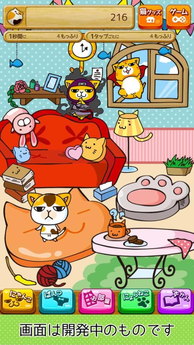 ねこぱん - まめ猫もっふりぱんつのスクリーンショット_2