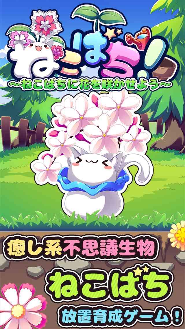 ねこばち! ~ねこばちに花を咲かせよう~のスクリーンショット_1