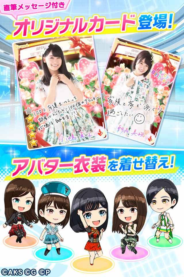 AKB48バトフェスのスクリーンショット_4
