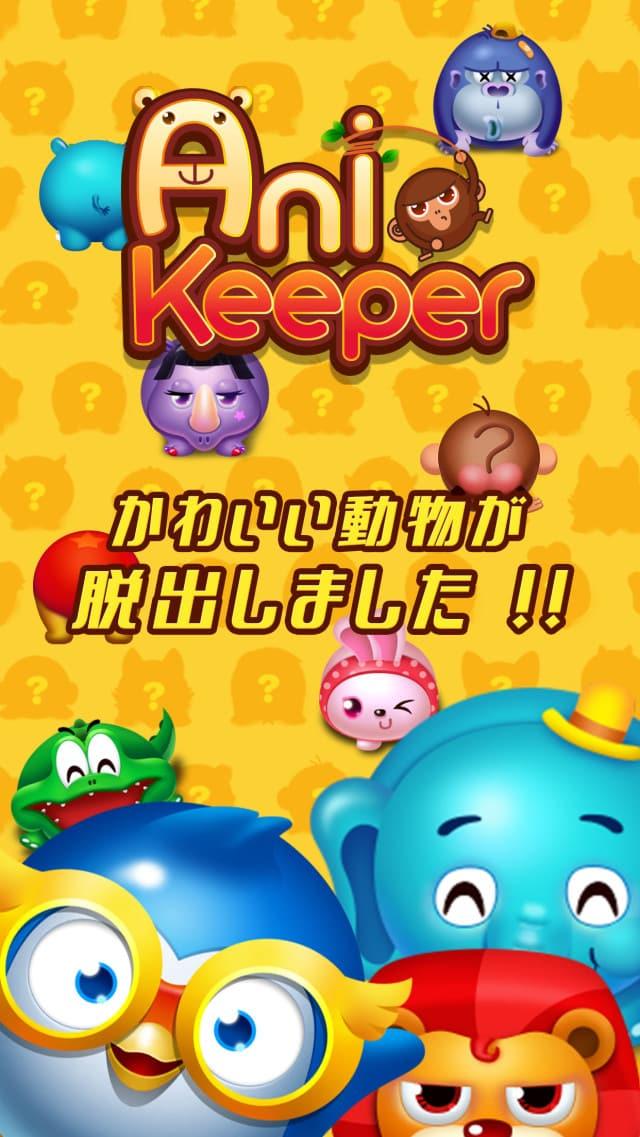 Ani Keeper (アニキーパー)のスクリーンショット_1
