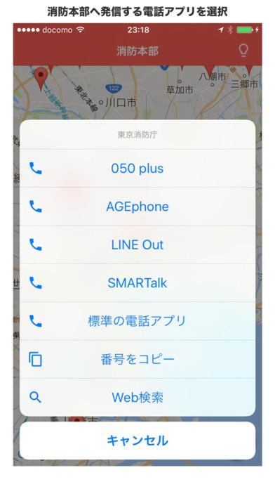 火事・救急通報ナビのスクリーンショット_2