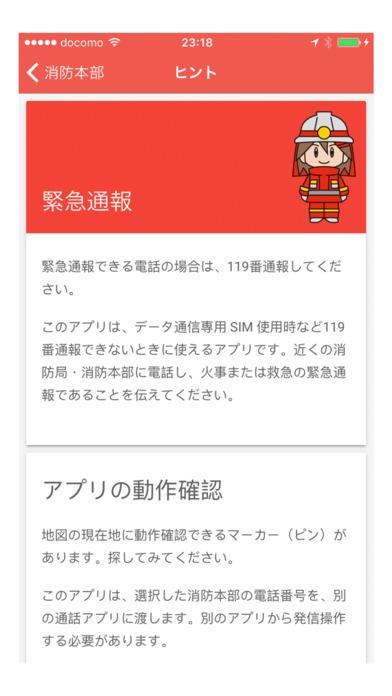 火事・救急通報ナビのスクリーンショット_3