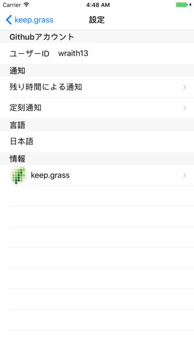 keep.grassのスクリーンショット_2