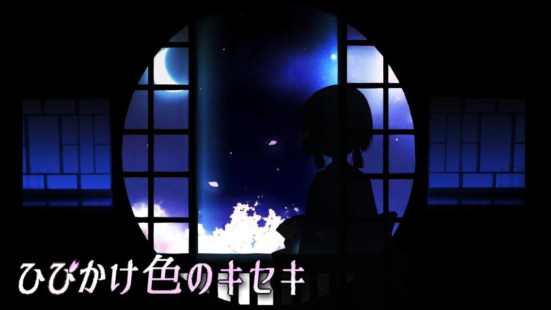 ひびかけ色のキセキ~portable~のスクリーンショット_1