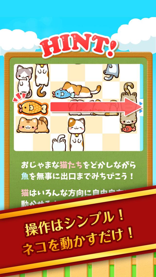 ずらして!ゆるねこ!ねこパズル ~脱出パズルゲーム~のスクリーンショット_3