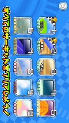 スーパーカートGPのスクリーンショット_3