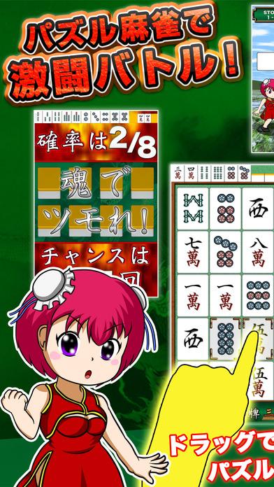 麻雀少女2 初心者も楽しめるタップでツモるマージャン格闘ゲームアプリのスクリーンショット_1