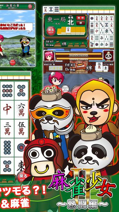 麻雀少女2 初心者も楽しめるタップでツモるマージャン格闘ゲームアプリのスクリーンショット_2
