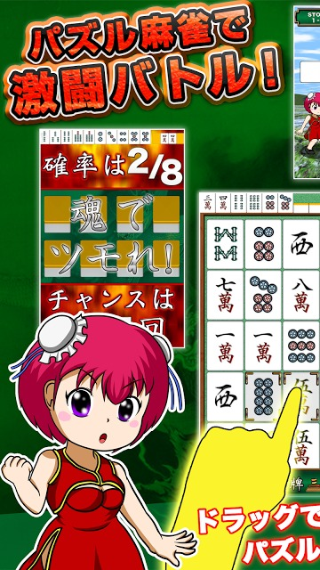 麻雀少女2 ~熱闘編~ 簡単手軽なパズルマージャンのスクリーンショット_1