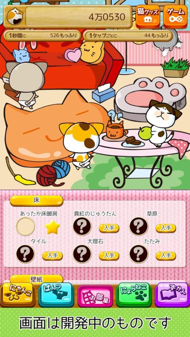 ねこぱん - まめ猫もっふりぱんつのスクリーンショット_5