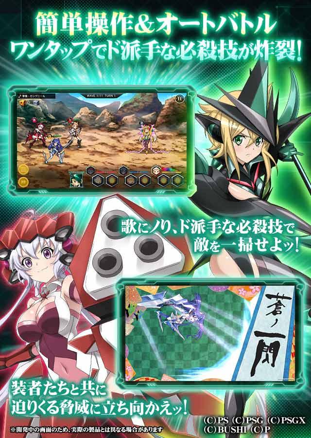 【6月26日リリース】戦姫絶唱シンフォギアXD UNLIMITEDのスクリーンショット_1