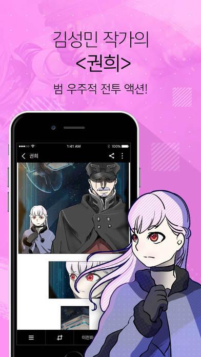 엔씨코믹스 (NC COMIX) - 게임 캐릭터 웹툰, 일러스트 가득!のスクリーンショット_5