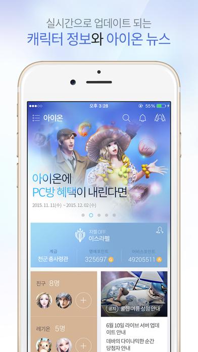 아이온 (공식앱)のスクリーンショット_1