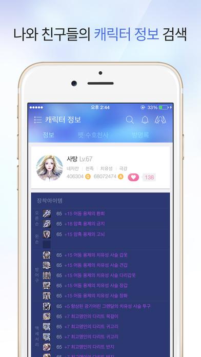 아이온 (공식앱)のスクリーンショット_2