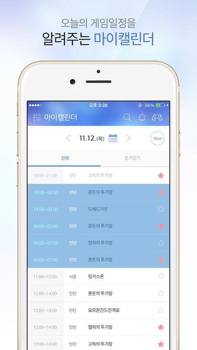 아이온 (공식앱)のスクリーンショット_3