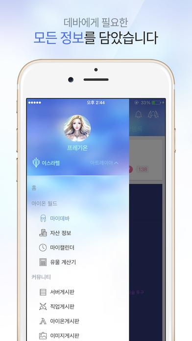 아이온 (공식앱)のスクリーンショット_5