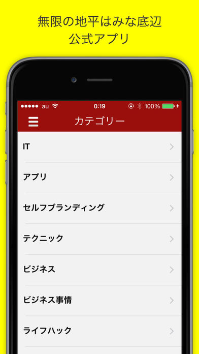 無限の地平はみな底辺 公式アプリのスクリーンショット_1