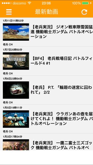 Game Channel 「ゲーム動画まとめ」のスクリーンショット_1