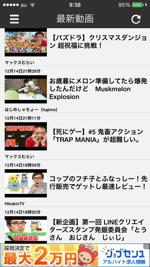 You channel「動画まとめアプリ」のスクリーンショット_1