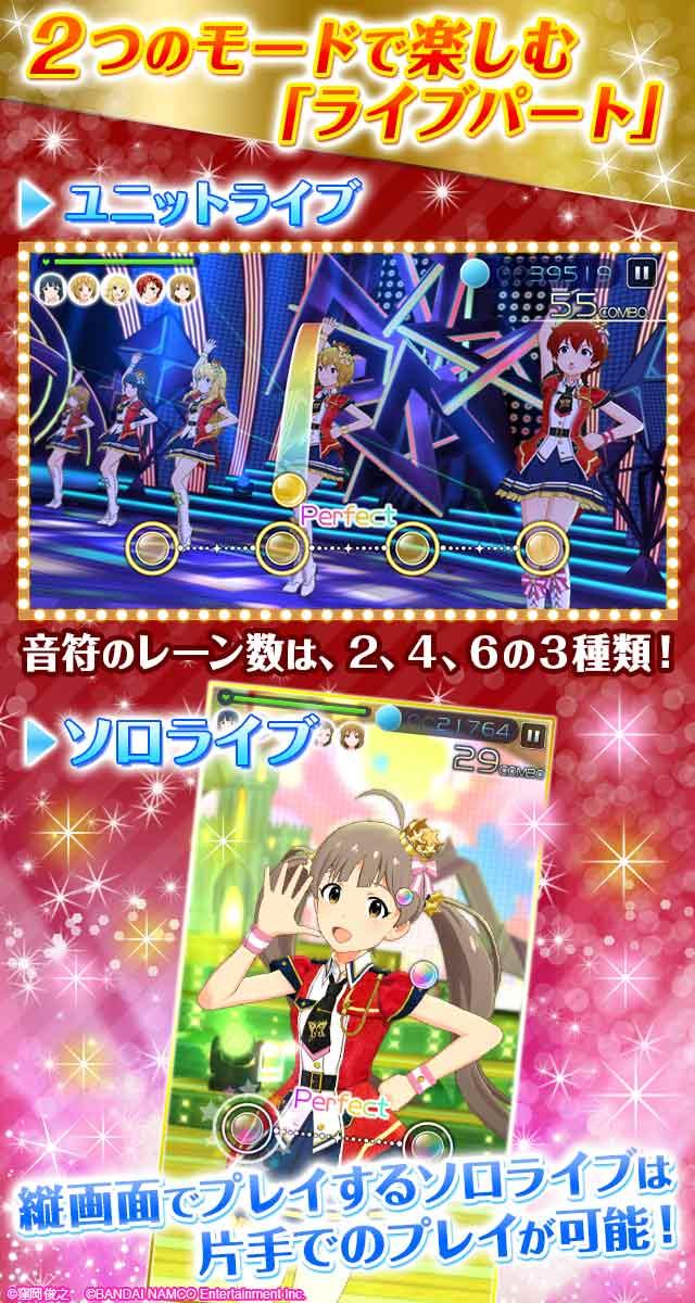 アイドルマスター ミリオンライブ! シアターデイズのスクリーンショット_2